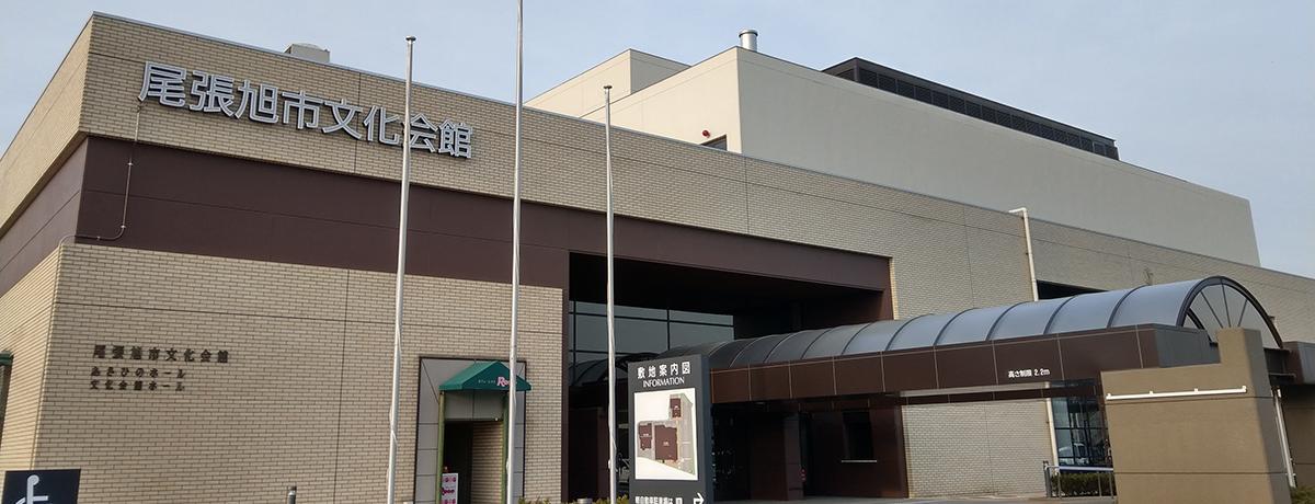 尾張旭市文化会館 ホームページ